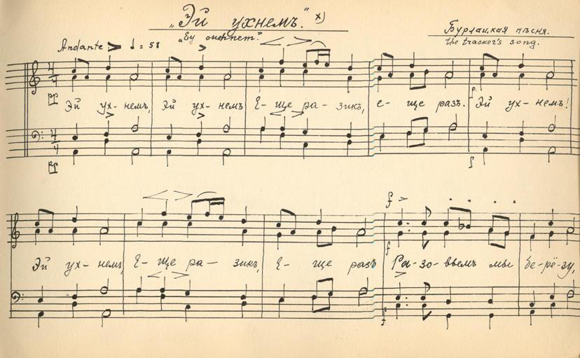 Memory book, song lyrics, page 8